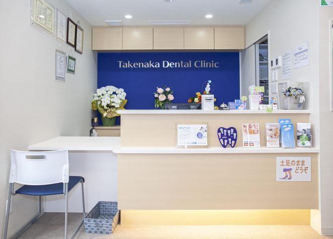 竹中歯科クリニック4