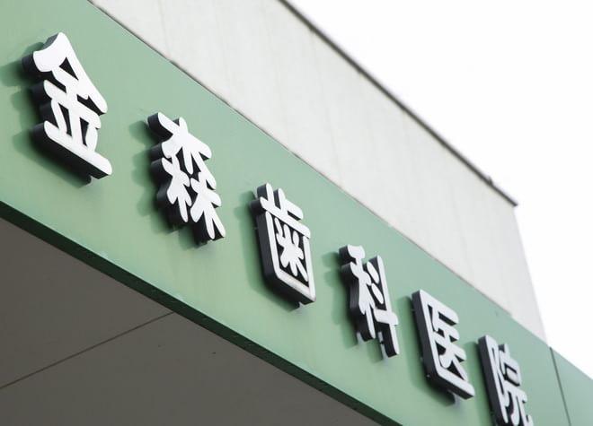 金森歯科医院7