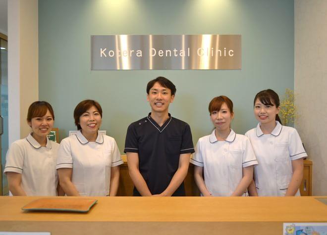 こてら歯科クリニック (JR茨木駅)