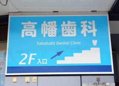 高幡歯科診療所5