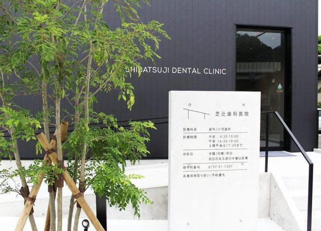 芝辻歯科医院