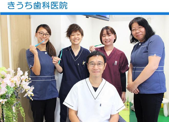 きうち歯科医院