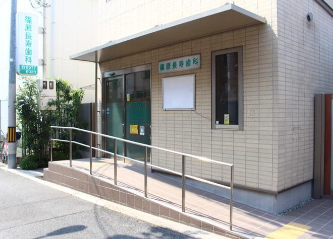 篠原長寿歯科7