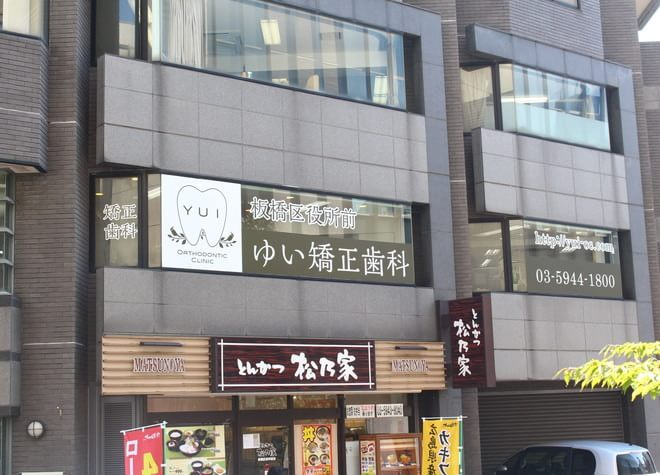 板橋区役所前ゆい矯正歯科7