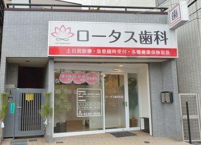 医院外観です。門前仲町駅から徒歩2分と通いやすい場所にあります。