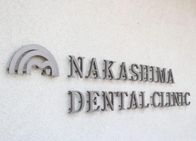 なかしま歯科医院の画像