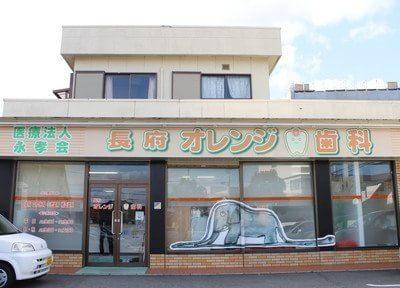 長府オレンジ歯科の医院写真