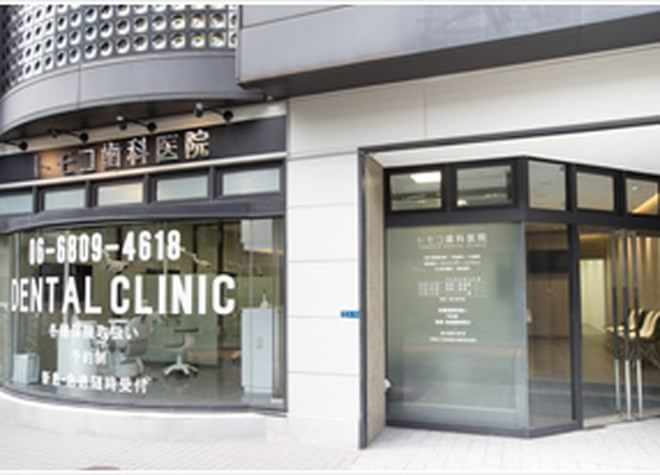 トモコ歯科医院