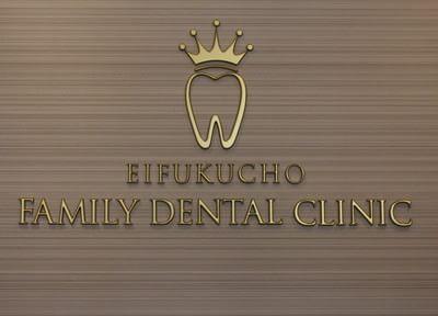 永福町ファミリー歯科クリニック7