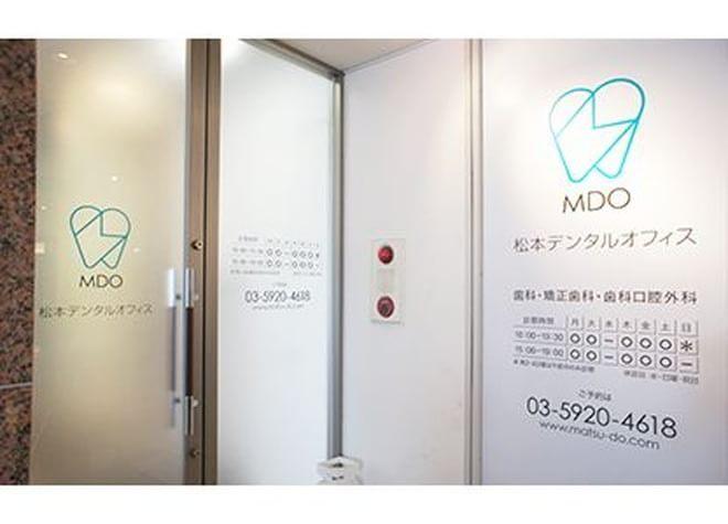 松本デンタルオフィス