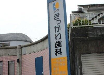 新飯塚駅より徒歩14分です。駐車場もございますので、お車の方もぜひご来院ください。
