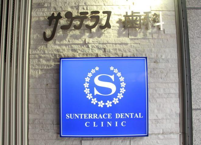 サンテラス歯科6