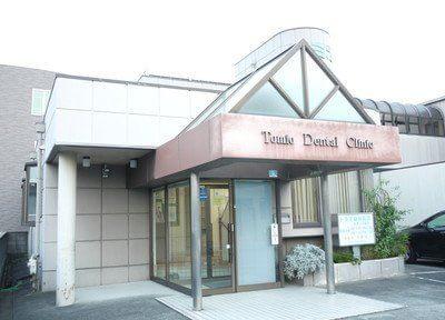 トミオ歯科医院