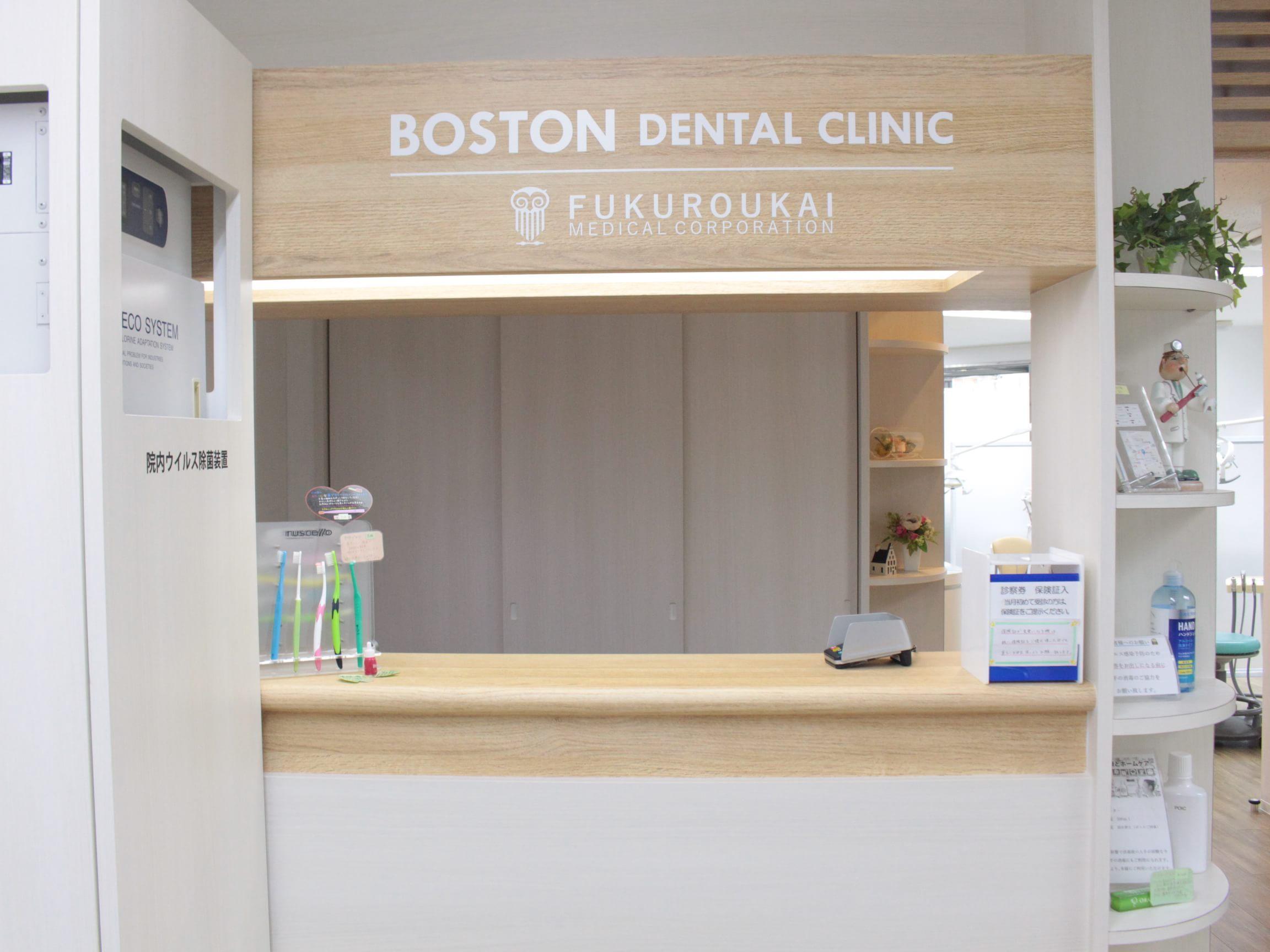 ボストン歯科4
