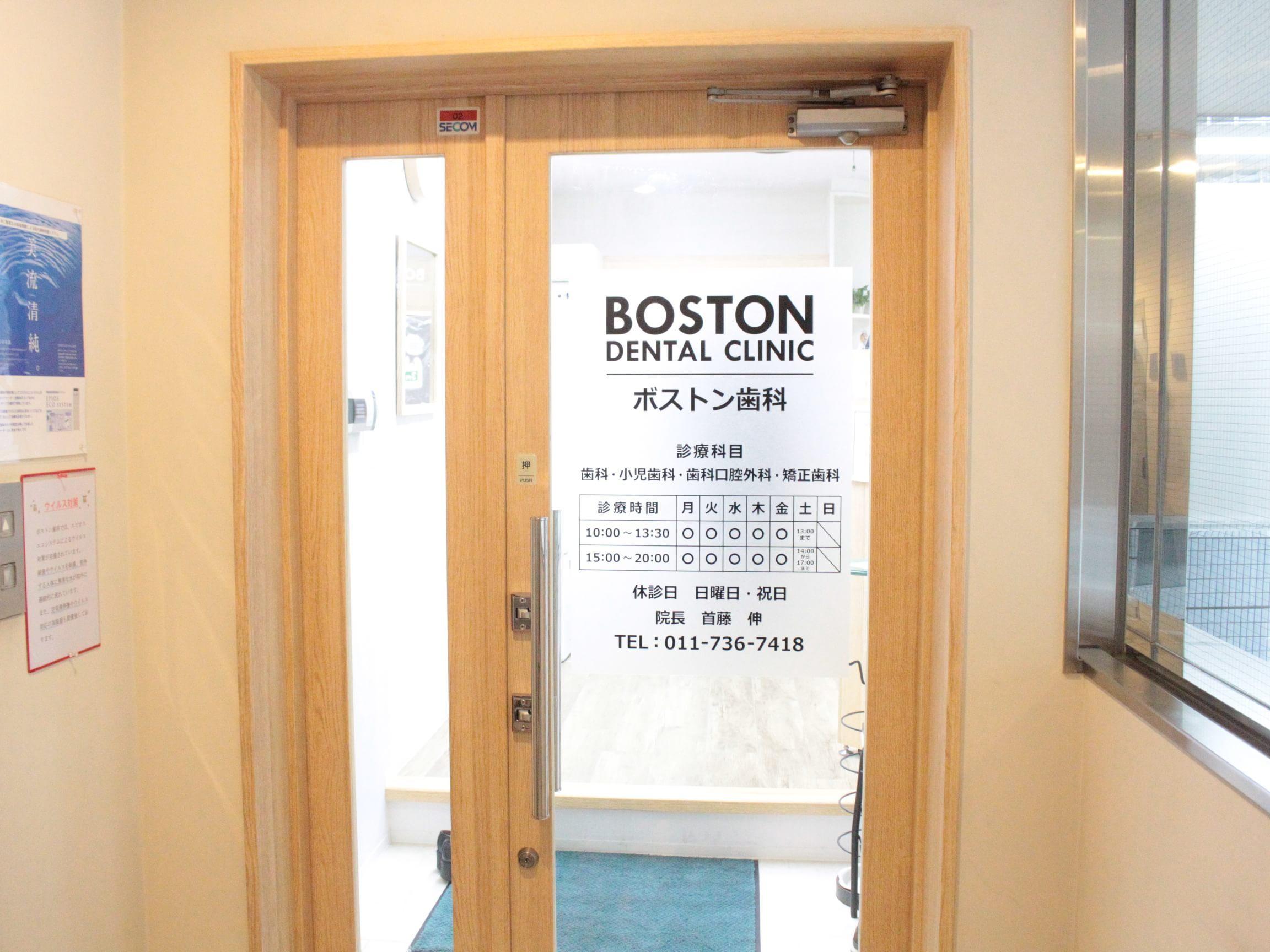 ボストン歯科6