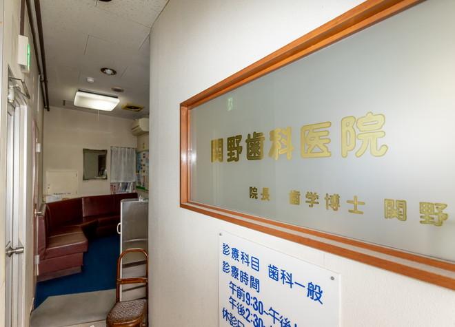関野歯科医院