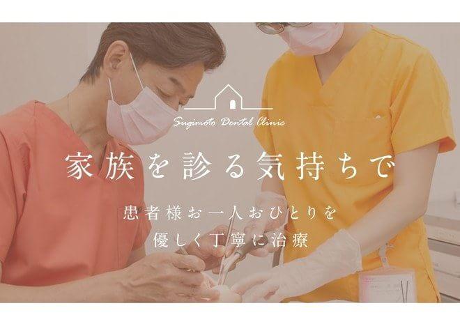 医療法人社団 杉本歯科クリニック