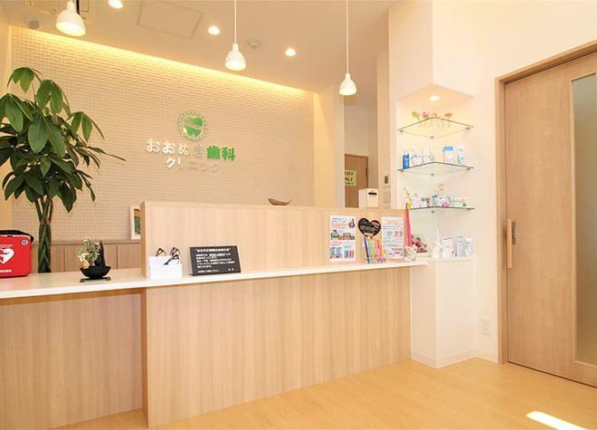 おおぬき歯科クリニック(写真2)