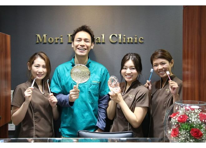 Mori Dental Clinic1
