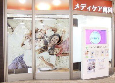 メディケア歯科クリニック 長野三輪2