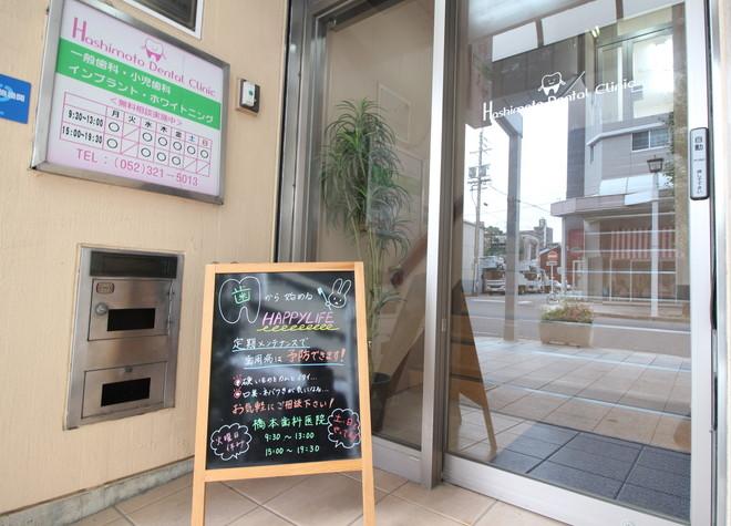 橋本歯科医院2