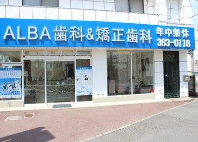 ALBA歯科&矯正歯科1