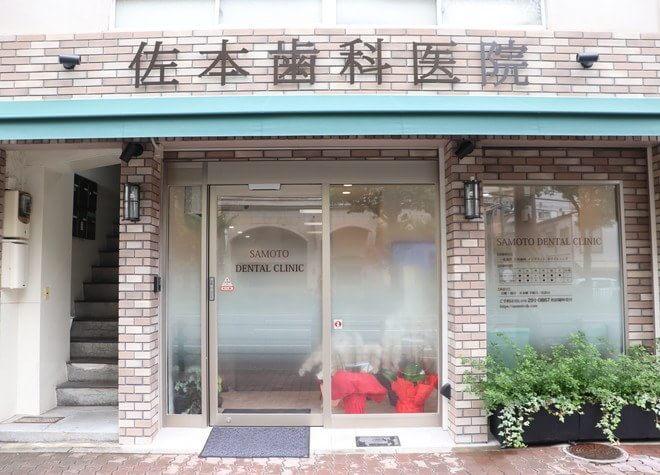 佐本歯科医院2
