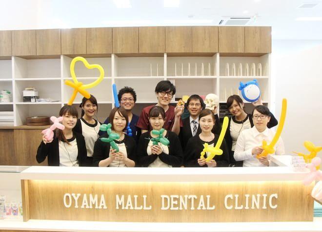 おやまモール歯科1