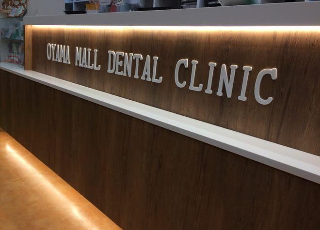おやまモール歯科7