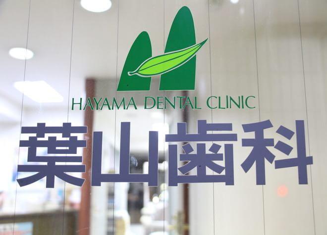 葉山歯科クリニック7