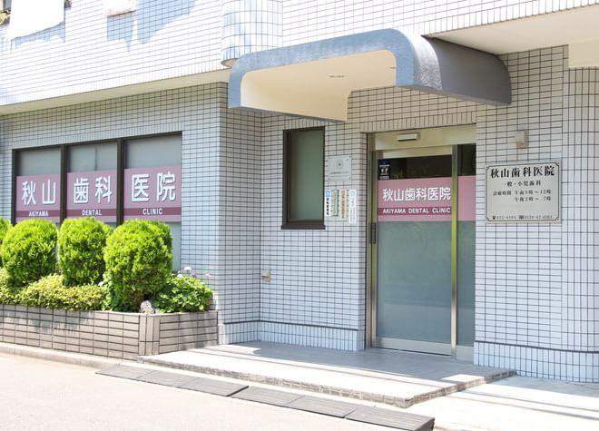 秋山歯科医院6