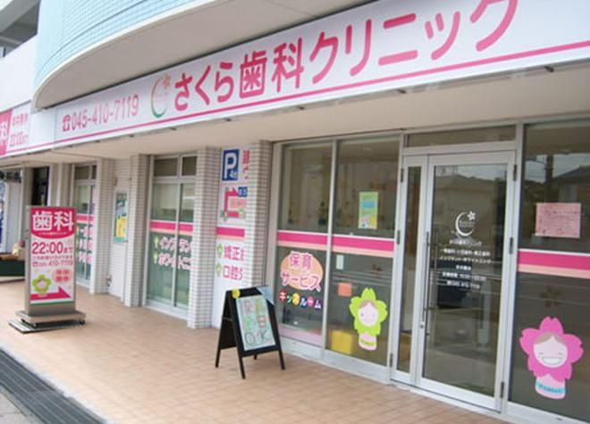 さくら歯科クリニック中田