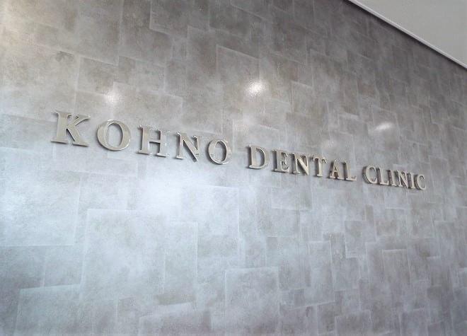 こうの歯科7