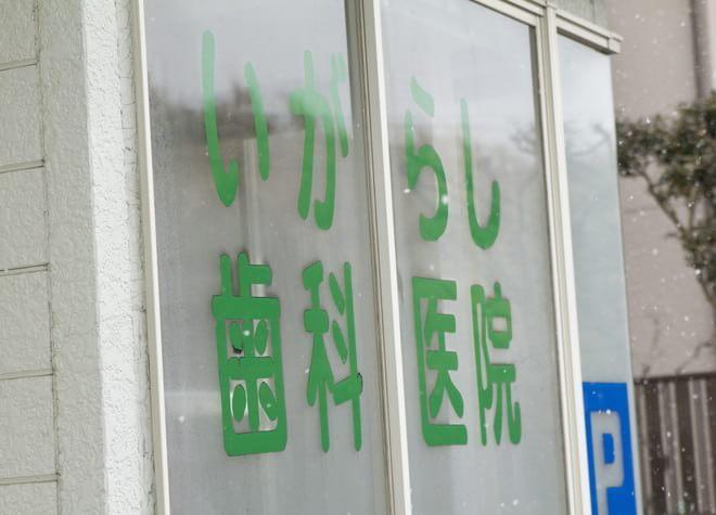 いがらし歯科医院7