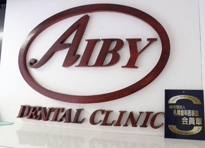 アイビー歯科クリニック6