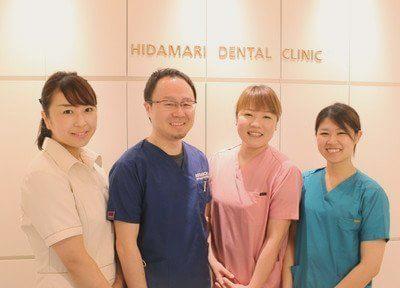 ひだまり歯科クリニック