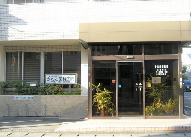 金香歯科医院(かねこ歯科医院)1
