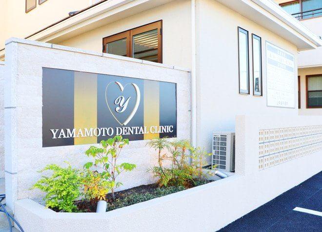 医療法人社団 山本歯科医院