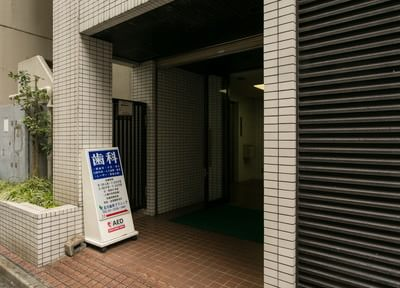 北川歯科クリニック3