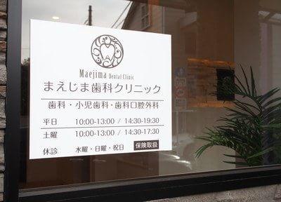 まえじま歯科クリニック(写真1)