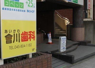 會川歯科医院1