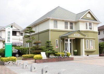 清本歯科医院