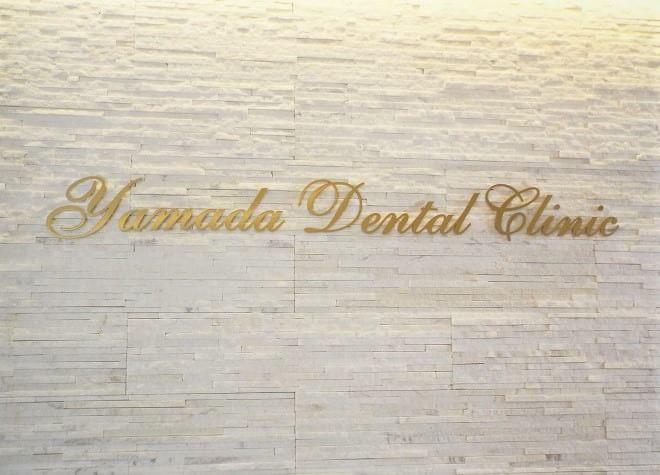 やまだ歯科クリニック6