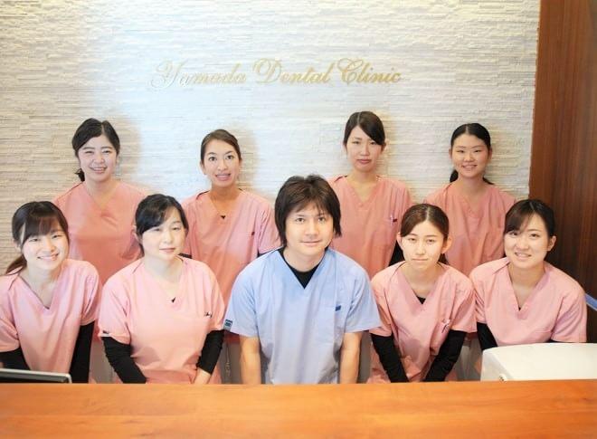 やまだ 歯科 医院