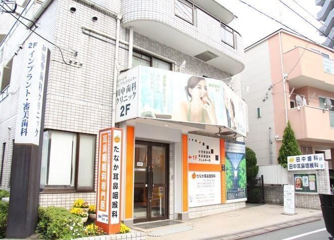 田中歯科クリニック7