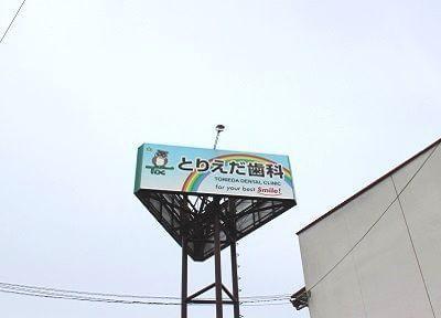 鳥枝歯科医院4