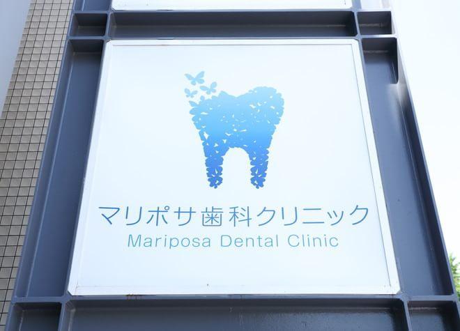 マリポサ歯科クリニック7