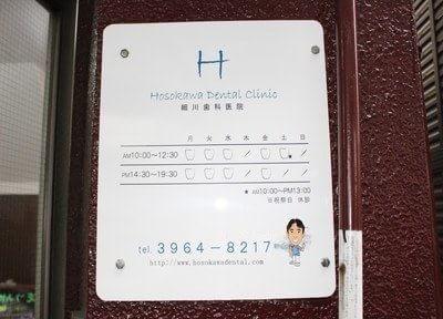 細川歯科医院4