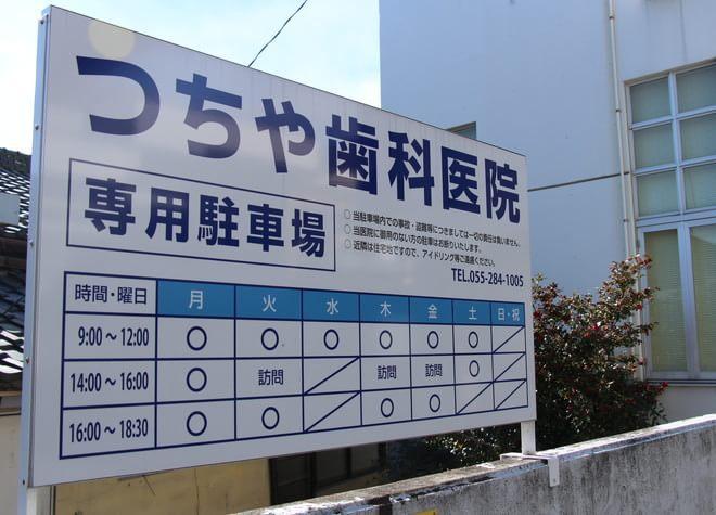 つちや歯科医院7