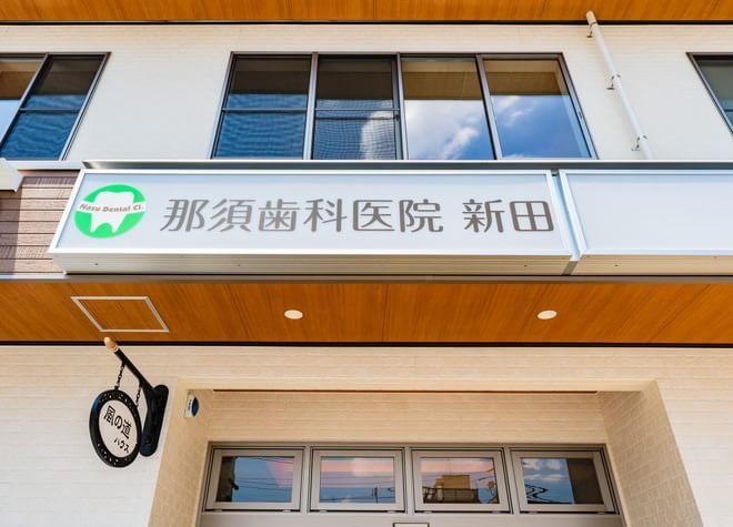 那須歯科医院 新田6